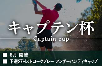 キャプテン杯イメージ画像