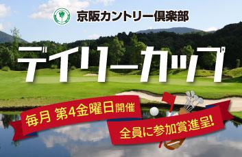 京阪カップイメージ画像