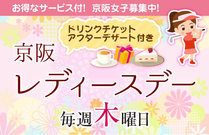 京阪レディースデーイメージ画像